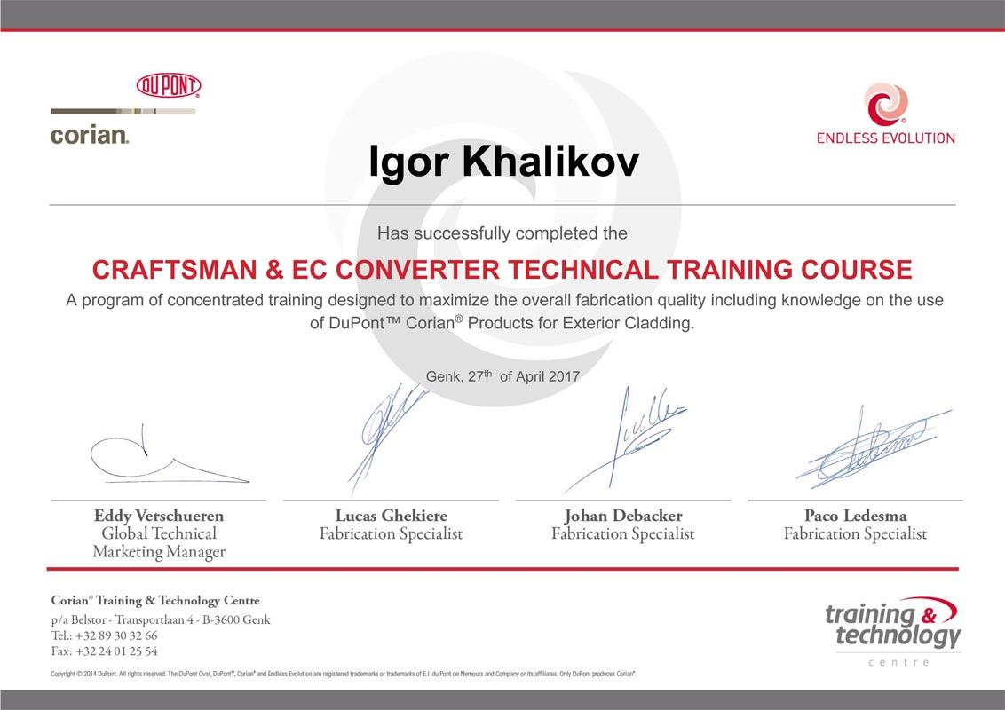 Сертификат прохождение курса CRAFTSMAN TECHNICAL TRAINING COURSE
